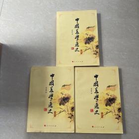 中国美学通史(全三卷)