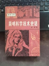 青年文库:简明科学技术史话
