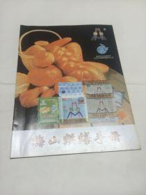 梅山烘焙手册