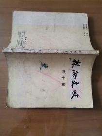 株洲文史(第十辑)