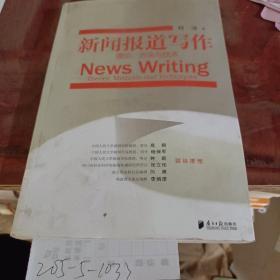 新闻报道写作理论方法与技术