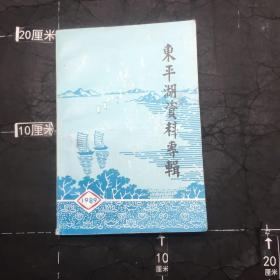 东平湖资料专辑