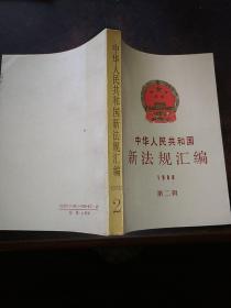 中华人民共和国新法规汇编 1988 第二辑
