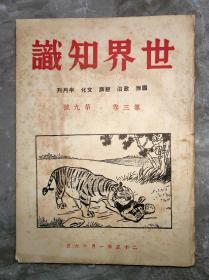 世界知识 第三卷 第九号 民国25年印