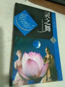灵之舞-中西人格的表演性【东方书林之旅】
