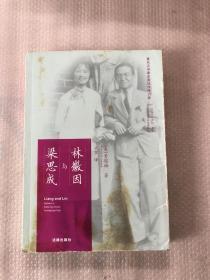 林徽因与梁思成(第2版)