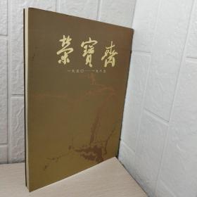 荣宝斋 三十五周年纪念(1950-1985)