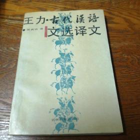 王力·古代汉语文选译文