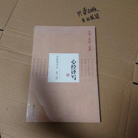 《余秋雨书法系列丛书》第六卷·心经译写(9787548025412)