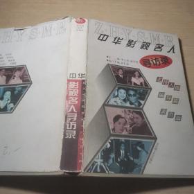 中华影视名人寻访录