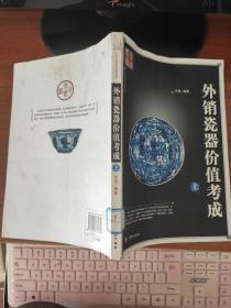 外销瓷器价值考成(上)馆藏