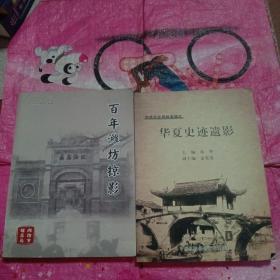 百年潍坊掠影、华夏史迹遗影(合售