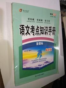 语文考点知识手册