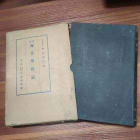 改版 商业学概论 -昭和4年-日文原版-精装本