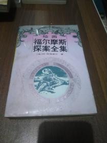 绘画福尔摩斯探案全集(连环画2)