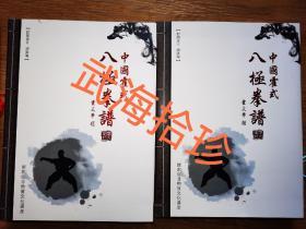 原版 中国霍式八极拳谱 上下册 李书文传霍殿葛 霍庆云传霍文学著