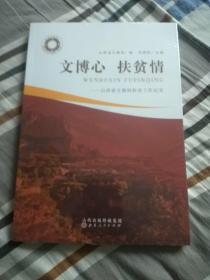 文博心扶贫情--山西省文物局扶贫工作纪实(没开包)