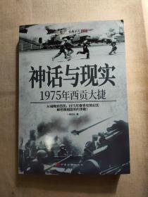 神话与现实:1975年西贡大捷