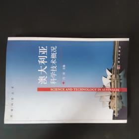 環球科技叢書:澳大利亞科學技術概況