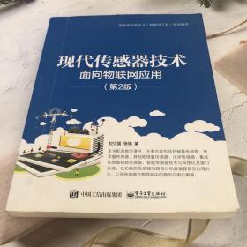 现代传感器技术:面向物联网应用(第2版)