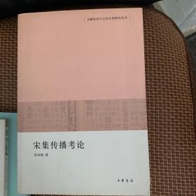 宋集传播考论文献传承与文化认同研究丛书