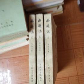 西游记(上中下三册全)