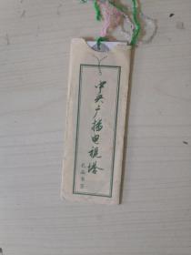 """中央广播电视塔""""礼品书签""""【3枚】"""