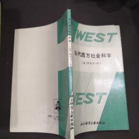当代西方社会科学