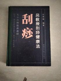 吕教授刮痧健康法 【内有一张听课证】