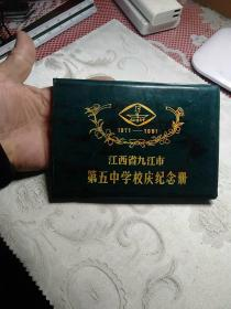 江西省九江市第五中学校庆纪念册,1971------1991