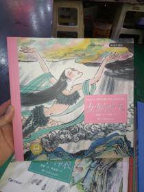 女娲补天(中英双语朗读版)/神话中国绘