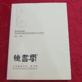 中国最美书店:钟书阁