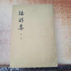 陆游集 第一册