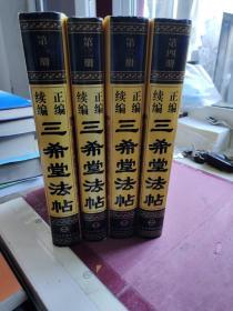 正编续编三希堂法帖 附释文(全四册)