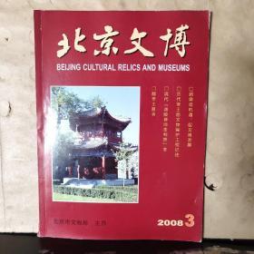 北京文博 2008年第3期 总第53期
