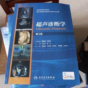 超声诊断学(第3版)/全国高等学校教材正版