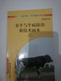 养牛与牛病防治新技术话话本上