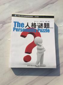 中国心理学会推荐使用教材:人格谜题:(第 4 版)正版现货无笔画