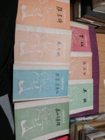 中国画家丛书:7册合售