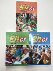 龙珠GT (3本全完结,共3本合售)