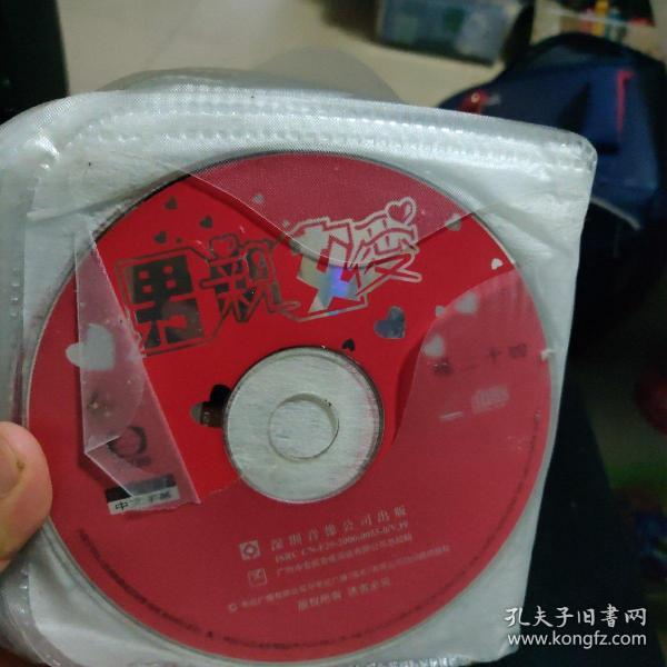 VCD 电视连续剧---- 男亲女爱 50碟