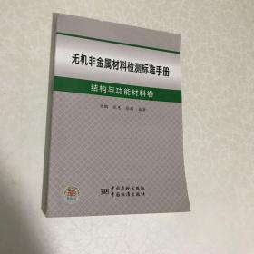 无机非金属材料检测标准手册:结构与功能材料卷