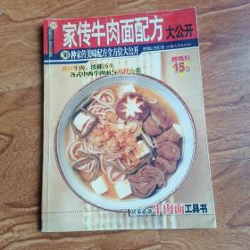 家传牛肉面配方大公开 ★30种家传美味配方全方位大公开