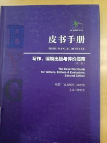 皮书手册:写作、编辑出版与评价指南(第二版)