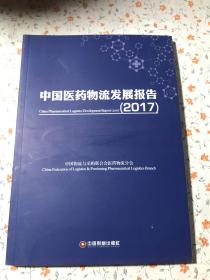 中国医药物流发展报告 (2017)正版 内页干净