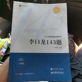2021年客观题模拟系列 李日龙三国法143题