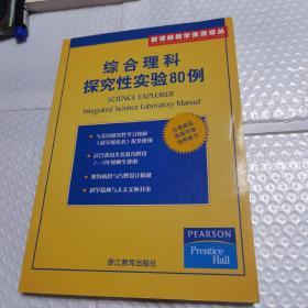 综合理科探究性实验80例——新课标教学资源译丛