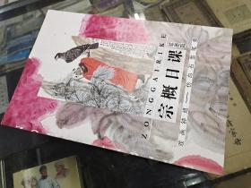 宗概日课(笔墨篇):戏画钟馗——仿白石翁笔意