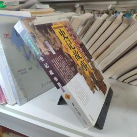 史记故事(下册 最新图文版)