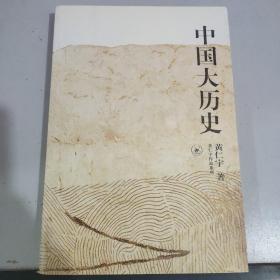 中国大历史:黄仁宇作品系列